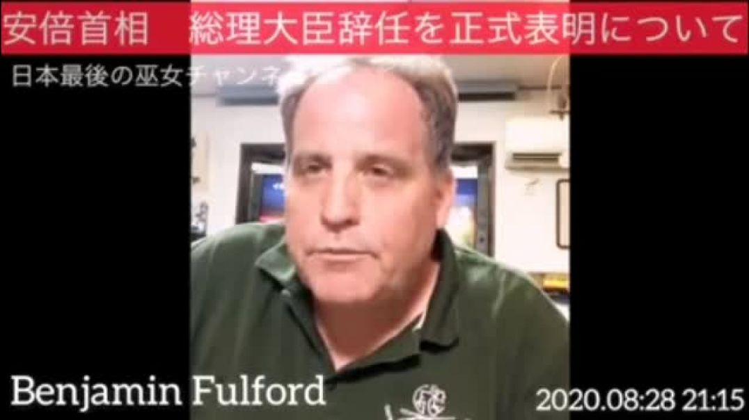 ((((14 DE JUNIO DEL 2021 ))))))))))))))? BOLETIN OFICIAL EN ESPAÑOL DE BENJAMIN FULFORD ....????????
